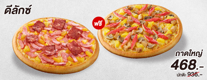 buy-1-get-1-free-deluxe-pizza-size-l-image