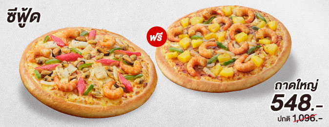 buy-1-get-1-free-seafood-pizza-size-l-image