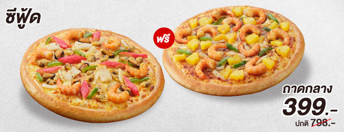 buy-1-get-1-free-seafood-pizza-size-m-image