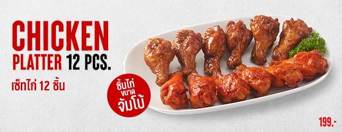 chicken-platter-image